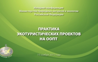 Практика экотуристических проектов на ООПТ
